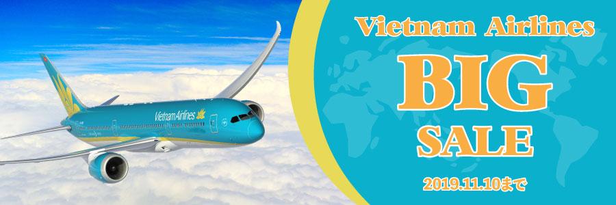 ベトナム航空プロモーション