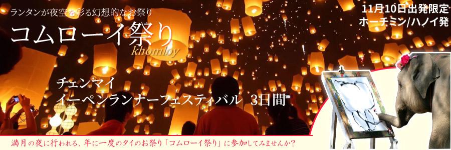 チェンマイ・イーペンランナーフェスティバル  3日間